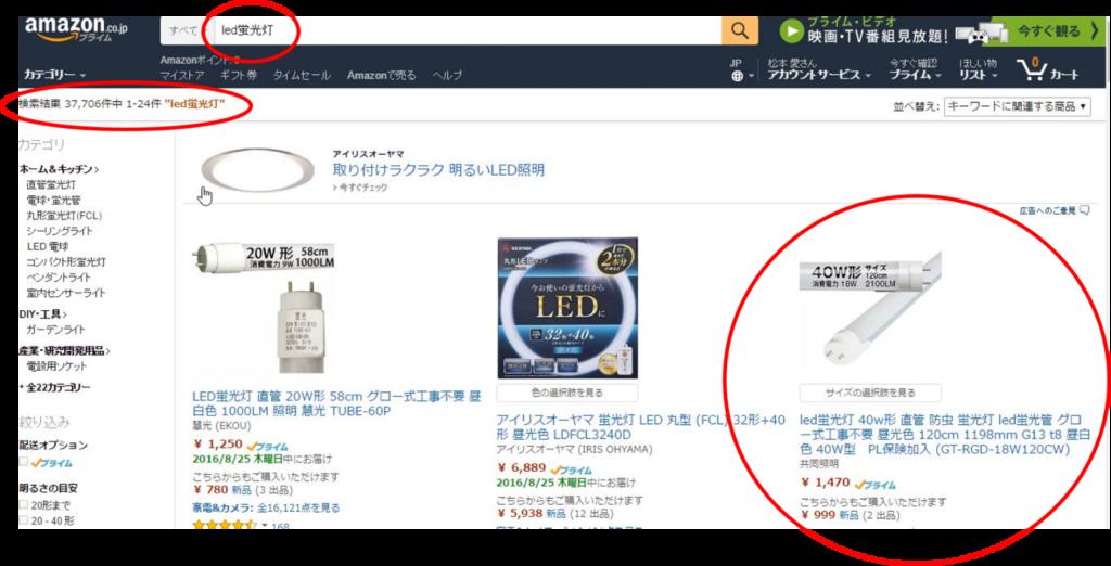 Amazon参考画像