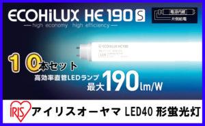 お使いの蛍光灯から簡単に取り換えられる!アイリスオーヤマのLED照明