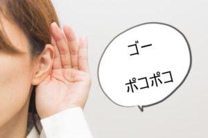 エアコン室内機から異音がする時の原因と対処法