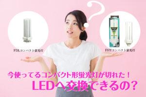 FDLコンパクト形蛍光灯・FHTコンパクト形蛍光灯からLEDへ交換がおすすめ。