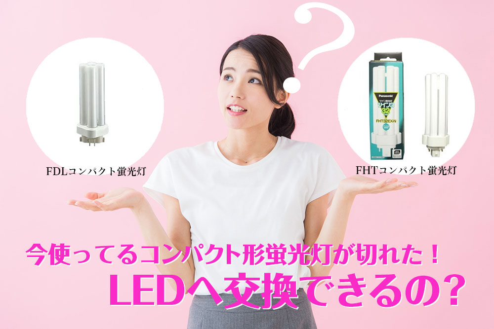 FDLコンパクト形蛍光灯・FHTコンパクト形蛍光灯からLEDへ交換できるの?